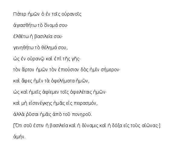 Padre Nostro in greco